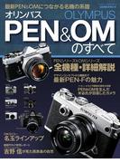 オリンパスPEN&OMのすべて(Gakken camera mook)