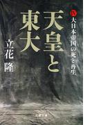 天皇と東大(4) 大日本帝国の死と再生(文春文庫)