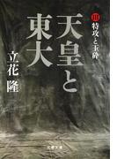 天皇と東大(3) 特攻と玉砕(文春文庫)