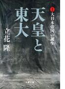 天皇と東大(1) 大日本帝国の誕生(文春文庫)