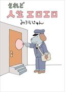 されど人生エロエロ(文春e-book)