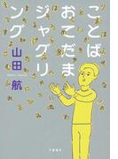 ことばおてだまジャグリング(文春e-book)