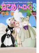 ねこめ〈〜わく〉 3 (夢幻燈コミックス)
