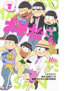 おそ松さん 1 (マーガレットコミックス)