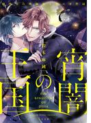 【全1-2セット】宵闇の王国(TO文庫)