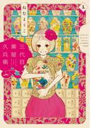 【全1-3セット】三代目薬屋久兵衛(フィールコミックス)