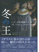 冬の王 ヘンリー七世と黎明のテューダー王朝
