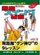 藤井誠の熱血スイング指南(3)