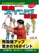 藤井誠の熱血スイング指南(2)