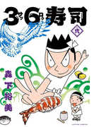 36寿司 : 2(アクションコミックス)