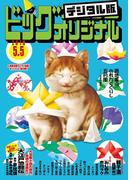 ビッグコミックオリジナル 2016年9号