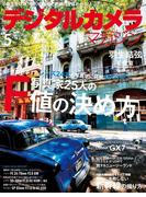 デジタルカメラマガジン 2016年5月号(デジタルカメラマガジン)