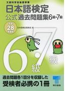 日本語検定 公式 過去問題集 6・7級  平成28年度版