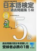 日本語検定 公式 過去問題集 5級 平成28年度版