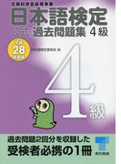 日本語検定 公式 過去問題集 4級 平成28年度版