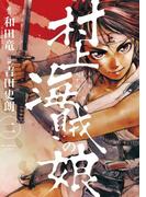 村上海賊の娘 2(ビッグコミックス)