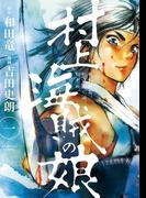 村上海賊の娘 1(ビッグコミックス)