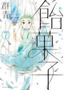 飴菓子 分冊版(7)