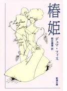 椿姫(新潮文庫)(新潮文庫)