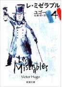 レ・ミゼラブル(四)(新潮文庫)(新潮文庫)