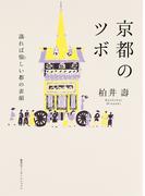 京都のツボ 識れば愉しい都の素顔(集英社インターナショナル)(集英社インターナショナル)