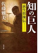 知の巨人 荻生徂徠伝(角川文庫)