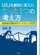 USJを劇的に変えた、たった1つの考え方 成功を引き寄せるマーケティング入門(角川書店単行本)