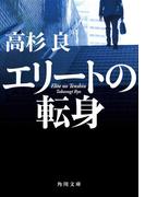 エリートの転身(角川文庫)