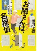 【期間限定価格】お隣さんは、名探偵 アーバン歌川の奇妙な日常(角川文庫)