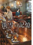 神酒クリニックで乾杯を 淡雪の記憶(角川文庫)