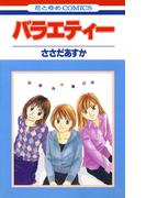 バラエティー(1)(花とゆめコミックス)