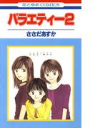 バラエティー(2)(花とゆめコミックス)