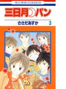 三日月パン(3)(花とゆめコミックス)