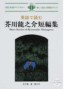 英語で読む芥川龍之介短編集