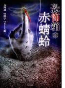 恐怖箱 赤蜻蛉(竹書房文庫)