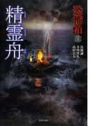 恐怖箱 精霊舟(竹書房文庫)