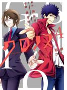 クロノス 次世代犯罪情報室 4巻(ガンガンコミックス)