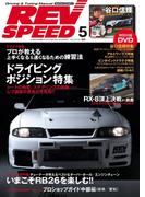 REV SPEED 2016年5月号(REV SPEED)