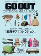 GO OUT OUTDOOR GEAR BOOK Vol.3(GO OUT)