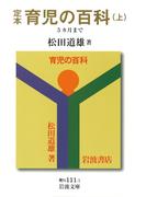 【全1-3セット】定本 育児の百科(岩波文庫)