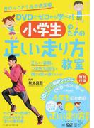 小学生のための正しい走り方教室 DVDでゼロから学べる! かけっこドリルの決定版