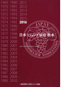 日本ソムリエ協会教本 2016