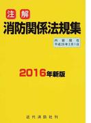注解消防関係法規集 2016年新版