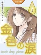 [カラー版]金色の涙~tear's drop pierce 3巻<深夜の出会い>(コミックノベル「yomuco」)