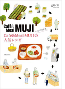いただきます。Cafe&Meal MUJIの人気レシピ