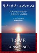 ラブ・オブ・コンシャンス――真実の愛の扉を開く人間の四つの側面