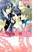 【期間限定 無料】甘やかな花の血族1(ミッシィヤングラブコミックス)