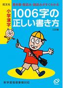 小学漢字1006字の正しい書き方 三訂版