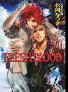 FLESH & BLOOD20(キャラ文庫)