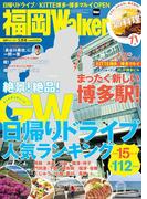 FukuokaWalker福岡ウォーカー 2016 5月号(Walker)